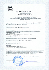 License №00074 as of 02.06.2014г. is issued to apply the mark of conformity of the GOST R Certification System at voluntary product certification