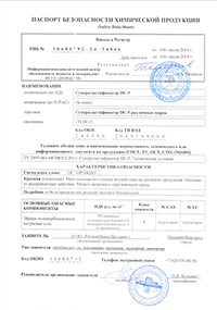 Chemical product Safety Data Sheet РПБ № 10680792-24-34866 as of 04 July 2014