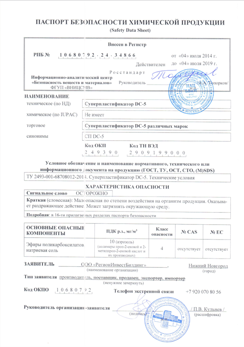 паспорт безопасности образец 2015